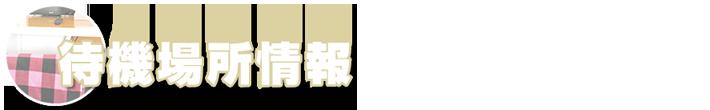 タイトル_待機場所情報