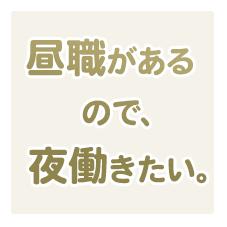 給与_インタビュー2